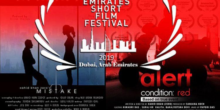 Emirates Short Film Festival