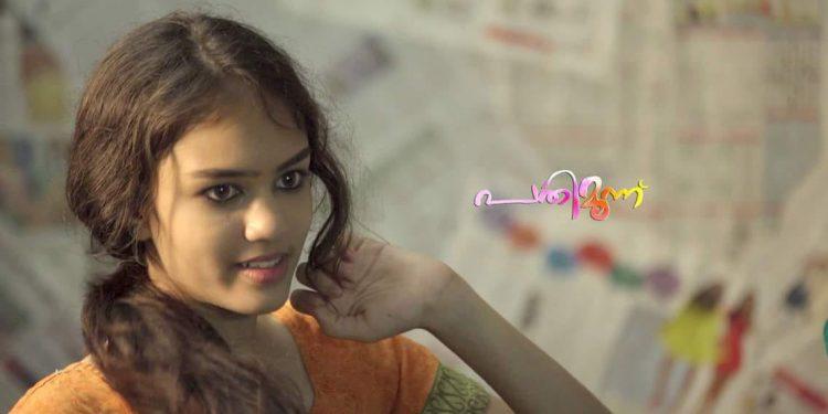 Fariya Hussein stars in the upcoming Malayalam Pathimoonnu