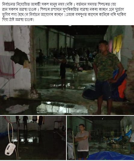 Assam Police deployed for election duty live in deplorable conditions 2