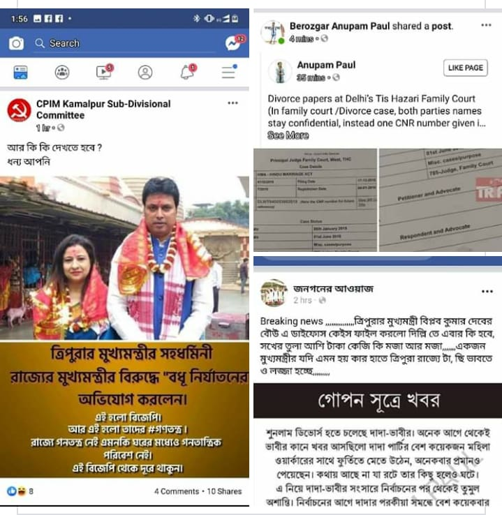 Scoop about Tripura CM's domestic trouble a 'fake news'! 2