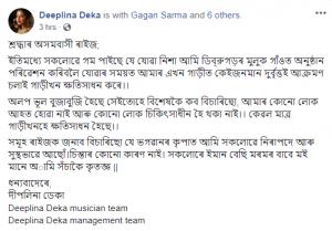 Deeplina Deka 1