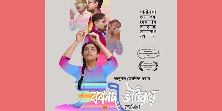 Bornodi Bhotiai: A boisterous love letter to Majuli 1