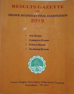 When will Assam higher secondary council go paperless? 1