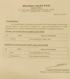 BJP nominates Kamakhya Prasad Tasa in Assam's one RS seat 1