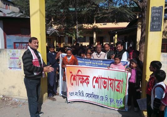 dhubri education