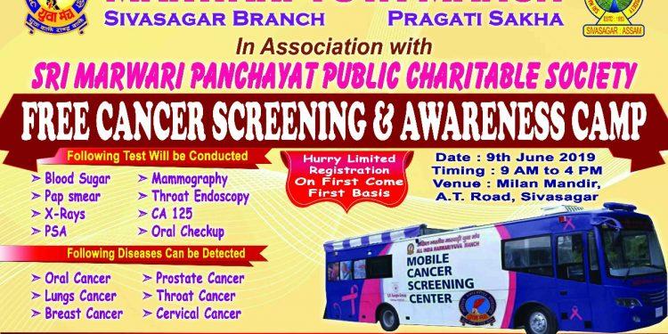 sivasagar cancer