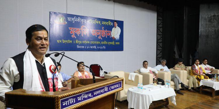 Assam CM Sarbananda Sonowal addressing the gathering at the inauguration of Nalbari Natya Mandir