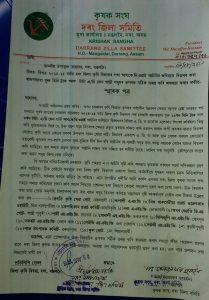 Assam farmers' body demands probe into scam in agri scheme implementation 1