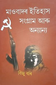 Writer of Assamese book on Maoists held, released after questioning 2