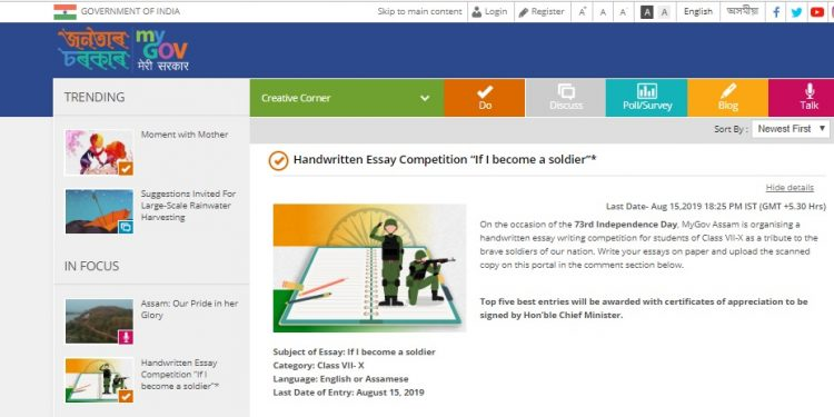 Assam govt seeks entries for essay competition from school students 1