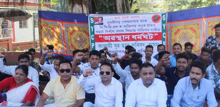 Members of Sangrami Yuba Chatra Parisad, Assam staging a protest against the proposed privatization of the NRL, in Sivsagar. (File image)