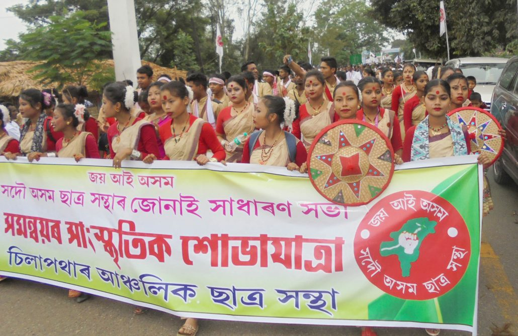 Cultural procession during AASU's two-day general meeting in Jonai. Image: Northeast Now