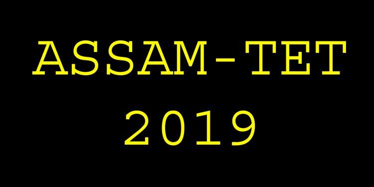 Assam: Application status for TET 2019 released online 1