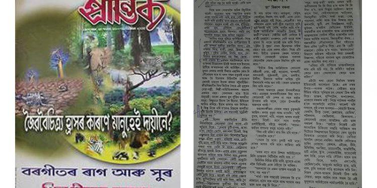 Writer Bikash Baruah writes a column titled Ranjan regularly in the Prantik magazine.