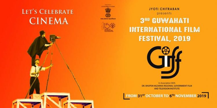 Assam: GIFF 2019 commences today 1