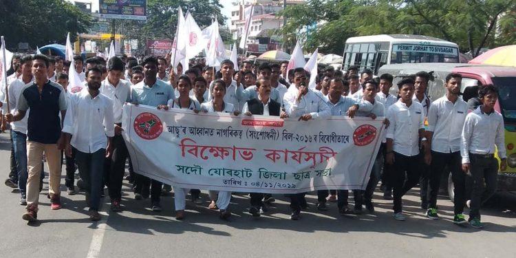 Protest rally Jorhat AASU