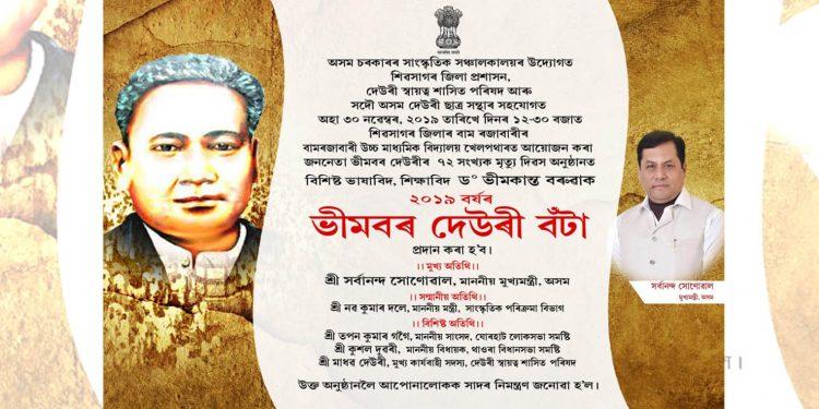 Assam: Bhimkanta Barua chosen for Bhimbor Deori Award 2019 1