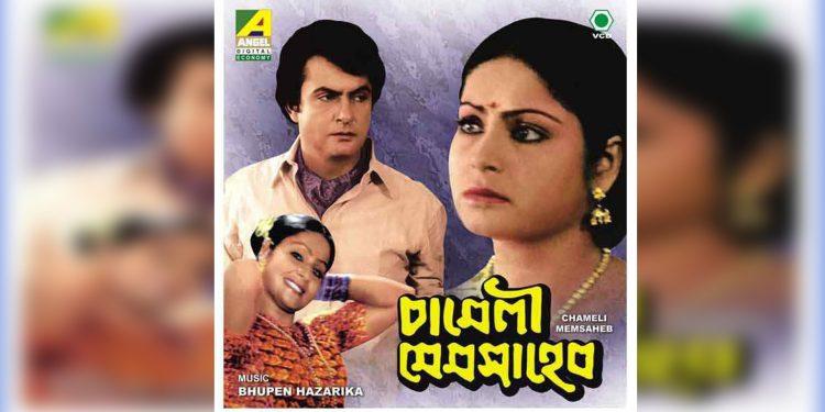 Poster of Chameli Memsaheb