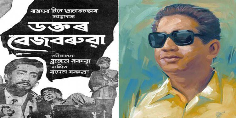 Poster of Dr Bezbarua.