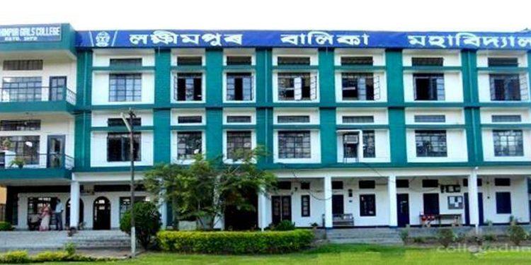 Lakhimpur Girls' College