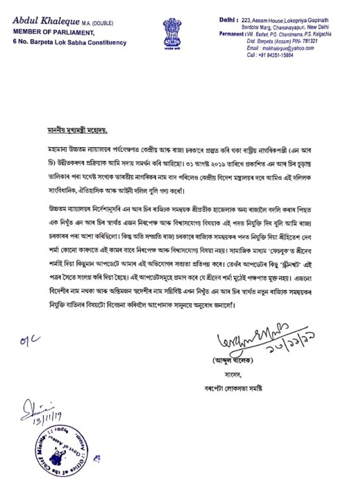 Abdul Khaleque opposes Hitesh Dev Sarma's appointment as NRC coordinator 5