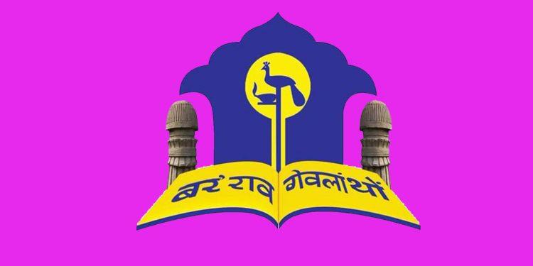 Logo of Bodo Sahitya Sabha