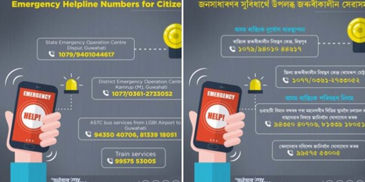Assam govt launches 7 emergency helpline numbers 1