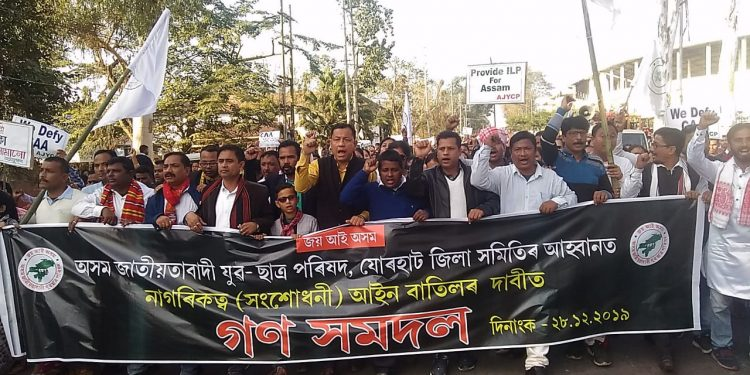 Members of more than 30 organisations and local people participated in a huge anti-CAA rally in Jorhat.