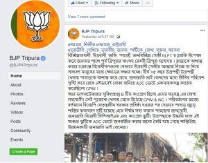 CPI-M, Cong patronizing militancy in Tripura: BJP 5