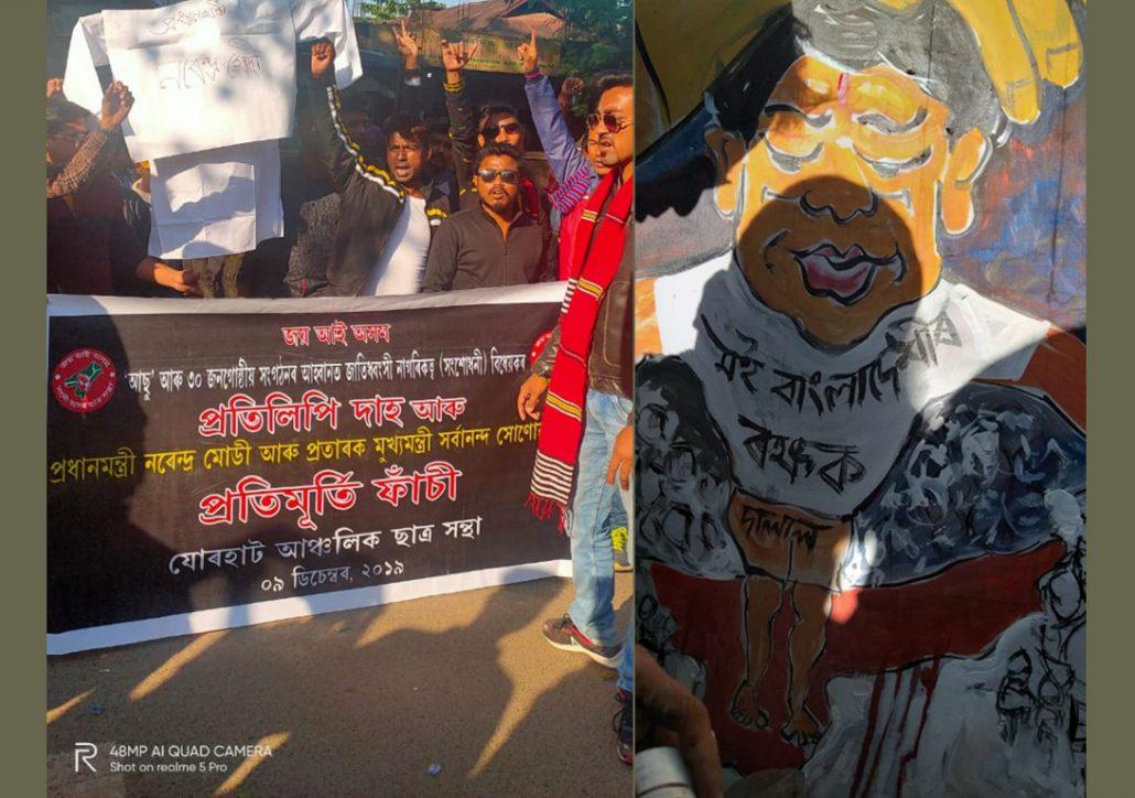 Anti-CAB protest draws massive crowd in Jorhat 1