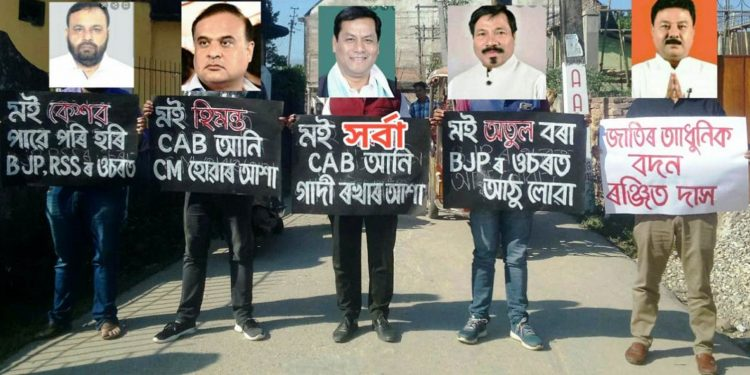 AASU members and supporters took mout a protest rally in Lakhimpur on Wednesday. Image: Northeast Now