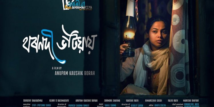 'Bornodi Bhotiai' best movie in Northeast film awards 1