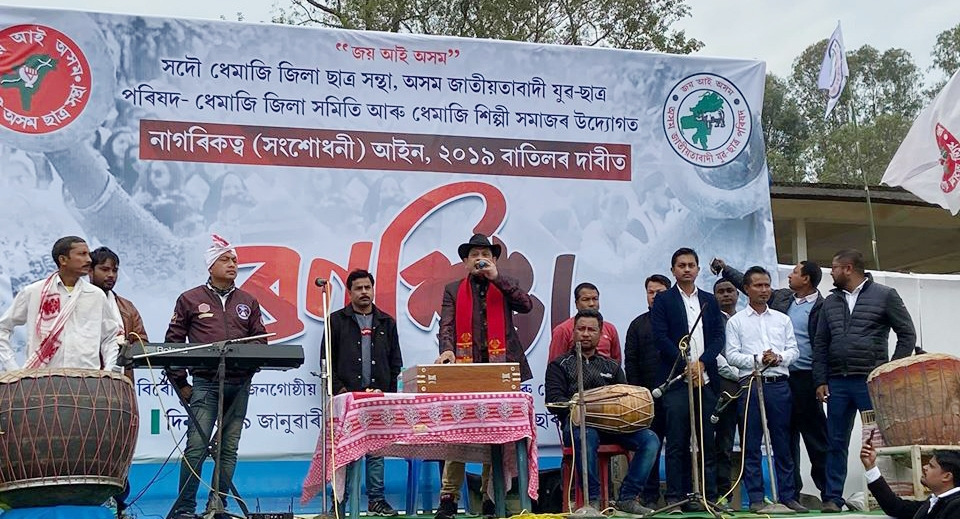 Assam: Over one lakh protesters raise voice against CAA in Dhemaji 1