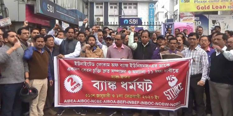 Bank employees in Tripura taking part in the two-day nationwide bank strike on Friday. Image: Northeast Now