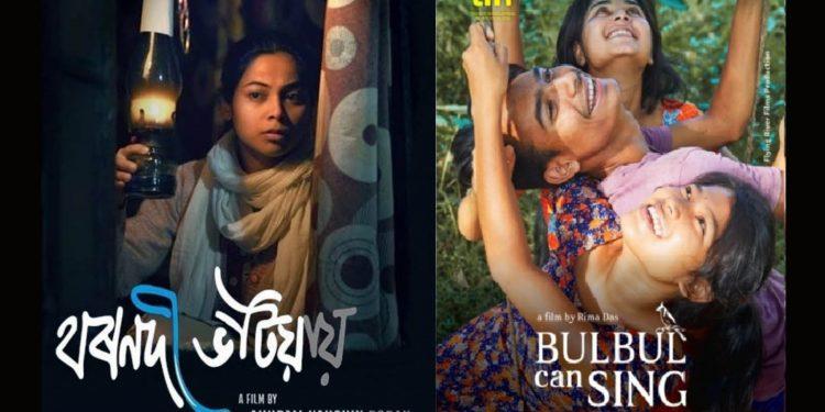 Bulbul Can Sing and Bornodi Bhotiai posters