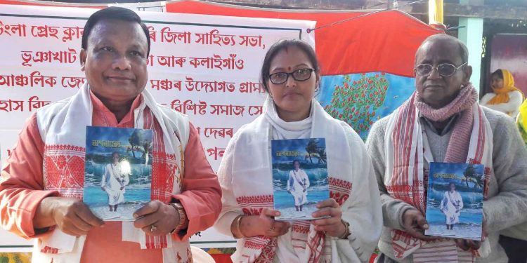 Dignitaries releasing two books at Bhuyakhat village of Udalguri district on Friday. Image: Northeast Now