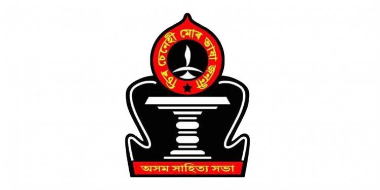 Asom Sahitya Sabha logo