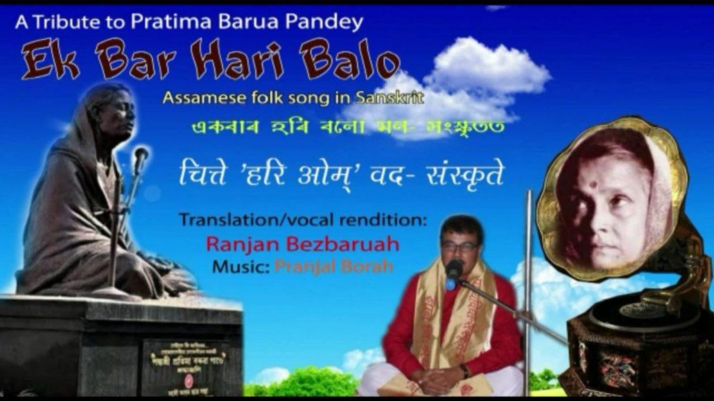 Sanskrit rendition of Goalparia folk song to air in DD News on Saturday 4