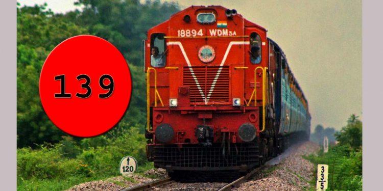 139 new helpline number of Indian railways