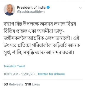 President trolled for 'Bohag' Bihu greetings 1