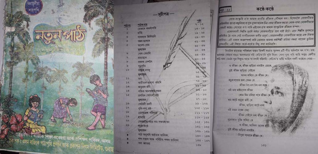 Pratima Barua Pandey
