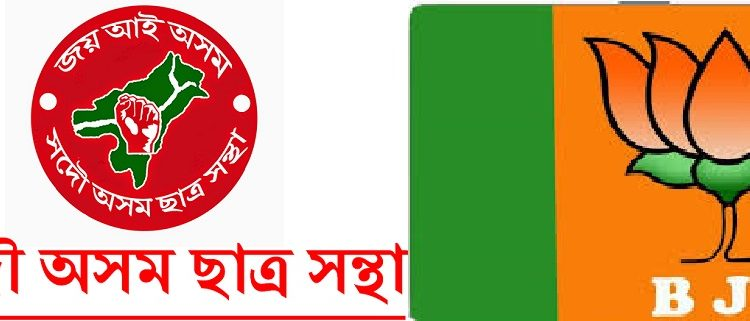 Assam: Jorhat AASU alleges BJP high-handedness in municipal works 1