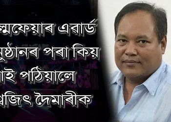 Filmfare Awards: 'Times Group' compels Assam MP to leave mega event for 'invalid' ticket! 1