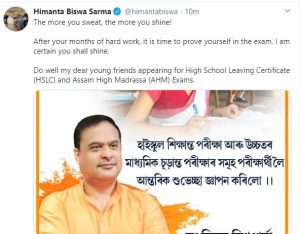 Assam: HSLC, AHM exams begin from Monday 1