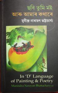 "BOOK REVIEW | ""Sabi Tumi Moi Aru Amar Kathare"" : A collection of verse that imbues sense of life 1"