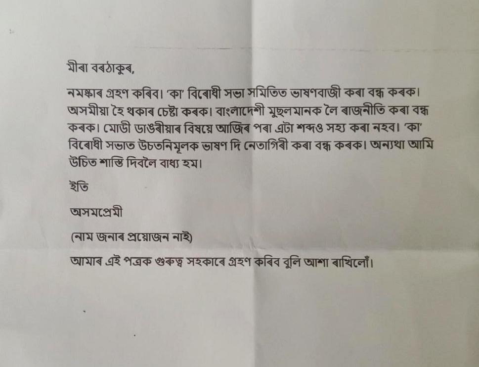 Assam: Anti-CAA activist Mira Borthakur gets death threat 3