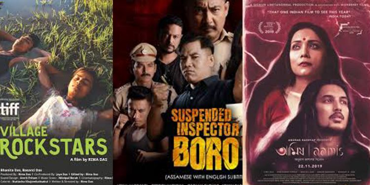 Assamese movies to tackle anxiety and worries during lockdown 1