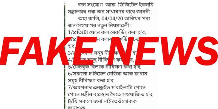 Fake news circulated in name of non-existent ministry: Assam Police ask not to share  1