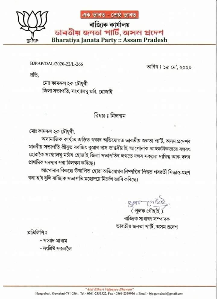 Molestation charge: Assam BJP suspends Hojai district Zila Minority Morcha president Kamrul 4