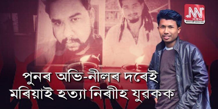 Assam: Compensation, fast track court demand in Mariani youth lynching case 1